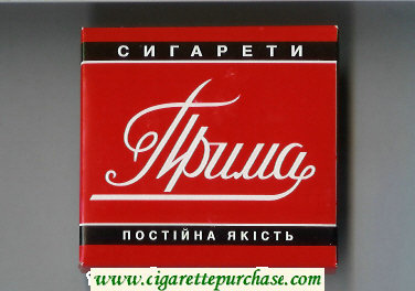 Prima Postijna Yakist red cigarettes wide flat hard box